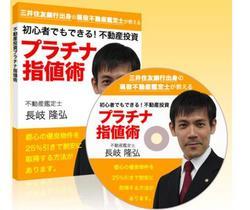 不動産投資プラチナ指値術.jpg